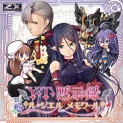 Z/X -Zillions of enemy X- NF DramaCD ⑧「Y.T.黙示録 † ル・シエル メモワール†」キャスティング・音響制作