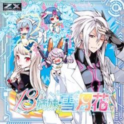 Z/X -Zillions of enemy X- NF DramaCD ⑨「13姉妹 雪月花」音響制作