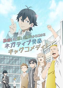 TVアニメ「はんだくん」キャスティング協力