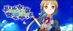ドラマCD「乃木若葉は勇者である」Vol.1キャスティング協力