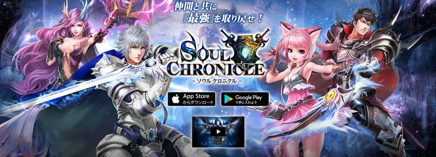 iOS/Android用RPG「ソウルクロニクル」音響制作