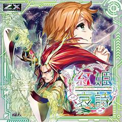 ドラマCD Z/X -Zillions of enemy X- NF DramaCD ⑩ 「紅姫哀詩」 音響制作&キャスティング
