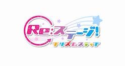 「Re:ステージ!プリズムステップ」音響制作&キャスティング協力