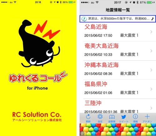 緊急地震速報通知アプリ「ゆれくるコール」音響制作&キャスティング